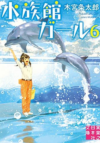 水族館ガール6 (実業之日本社文庫)