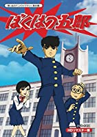 放送開始45周年記念企画 ばくはつ五郎 HDリマスター DVD-BOX【想い出のアニメライブラリー 第49集】