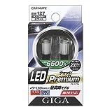 カーメイト 車用 LED ポジションランプ GIGA ウェッジ プレミアム T10 12V車用 6500K 55lm 純白光 車検対応 BW127