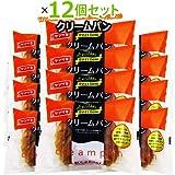 ヤマザキ テイスティロング クリームパン 12個セット