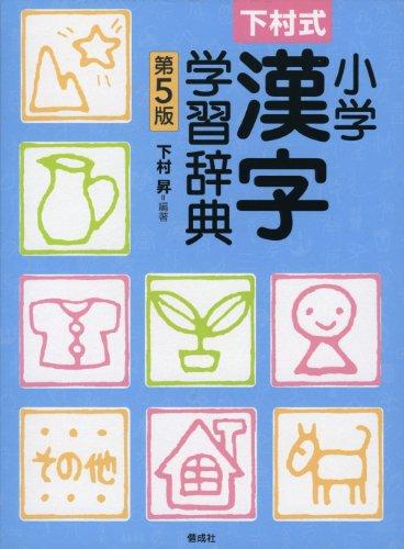 5th edition Shimomura formula elementary Kanji learning dictionary (2011) ISBN: 4039201604 [Japanese Import]