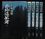 西海道談綺 全5巻セット