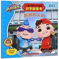 猪猪侠竞球小英雄·儿童性格形成关键期识字故事书·超越超人队