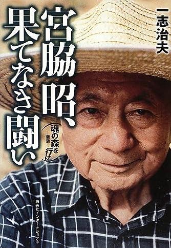 宮脇昭、果てなき闘い 魂の森を行け-新版-