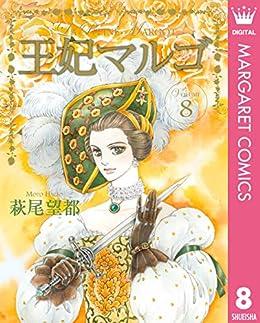 [萩尾望都]の王妃マルゴ -La Reine Margot- 8 (マーガレットコミックスDIGITAL)