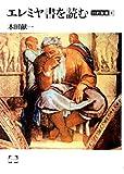 旧約聖書〈4〉エレミヤ書を読む (こころの本―旧約聖書)