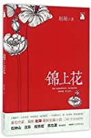 Brocaded Flowers (Chinese Edition)