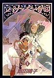 パナ・インサの冒険(1) (あすかコミックスDX)