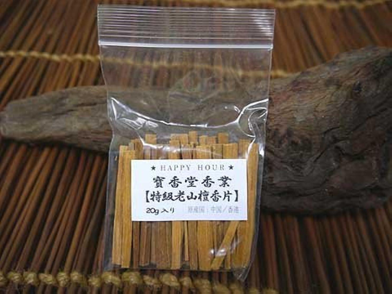 ストラトフォードオンエイボン実験をする弓寳香堂香業 特級老山檀香片 20グラム(寳香堂香業) お香作りに