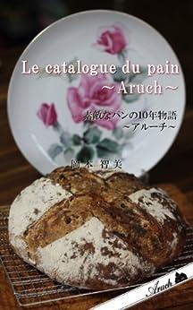 [岡本智美]のLe catalogue du pain ~Aruch~