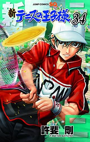 新テニスの王子様 34 (ジャンプコミックス)
