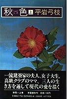 秋色(しゅうしき)〈上〉