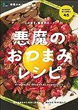 悪魔のおつまみレシピ[雑誌] エイムック
