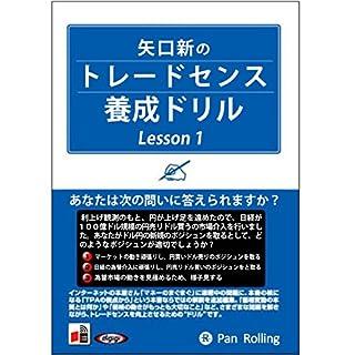 『矢口新のトレードセンス養成ドリル Lesson1』のカバーアート