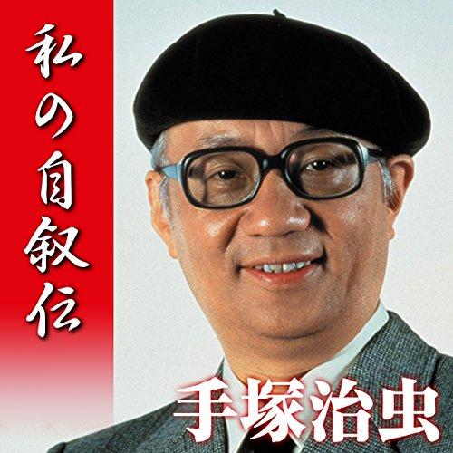 『手塚治虫 私の自叙伝』のカバーアート