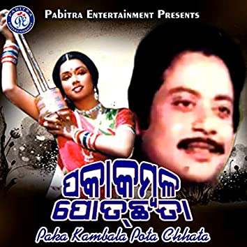 Paka Kambala Pota Chhata (Original Motion Picture Soundtrack)