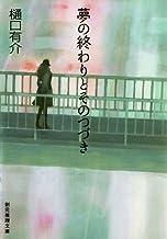 表紙: 夢の終わりとそのつづき 柚木草平シリーズ | 樋口 有介