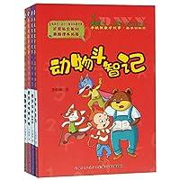 彩图注音版李毓佩数学故事·数学动物园系列(套装4册)