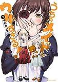 うちのメイドがウザすぎる! (7) (アクションコミックス
