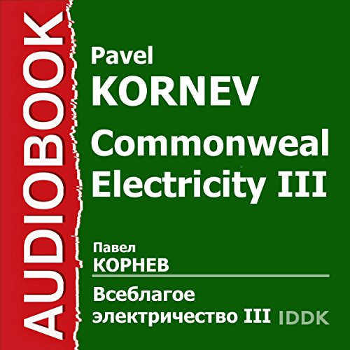 Commonweal Electricity III [Russian Edition] audiobook cover art