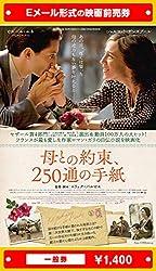 『母との約束、250通の手紙』映画前売券(一般券)(ムビチケEメール送付タイプ)