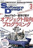 ソフトウェアデザイン 2021年3月号