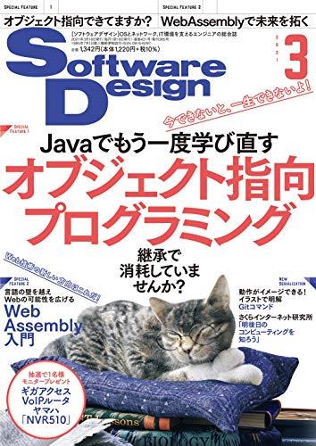 Software Design 2021年3月号 雑誌版(紙)