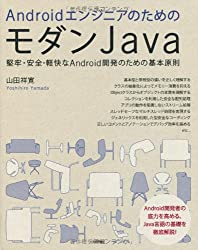 AndroidエンジニアのためのモダンJava
