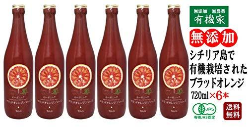 無添加 オーガニック ブラッド オレンジ ジュース 720ml ×6本★送料無料★ イタリア ・ シチリア島 で 有機 栽培 された ブラッドオレンジ のみを使用した 果汁100% の ストレートジュース です。まろやかな甘みと濃厚なコク、爽やかな酸味が特