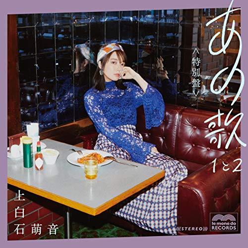 あの歌 特別盤 -1と2- (初回限定盤)(2CD+DVD+写真集)