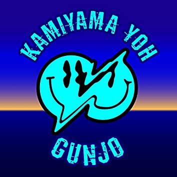 Gunjo