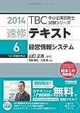 速修テキスト〈6〉経営情報システム〈2014年版〉 (TBC中小企業診断士試験シリーズ)