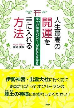 [藤尾 美友]の産土の神様のパワーがあなたを守る 人生最高の開運を手に入れる方法
