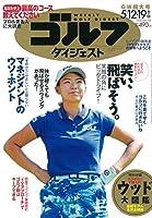 週刊ゴルフダイジェスト 2020年 5/12・19 合併号 [雑誌]