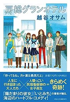 房総グランオテル (祥伝社文庫)