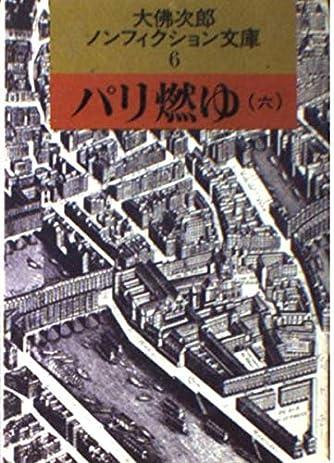 パリ燃ゆ 6 (大佛次郎ノンフィクション文庫 6)