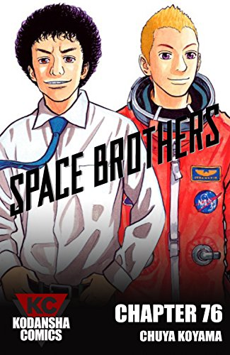 Space Brothers #76 (English Edition)