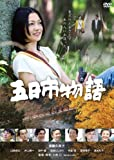 五日市物語 [DVD] image