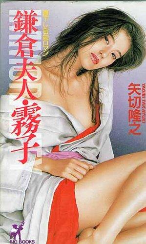 鎌倉夫人・霧子 (BIG BOOKS)