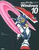 機動戦士ガンダム 使えるWindows10: ‐ニュータイプ仕様のパソコン解説書‐