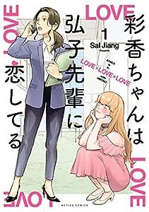 彩香ちゃんは弘子先輩に恋してる : 1 (webアクションコミックス)
