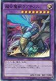 遊戯王 超合魔獣ラプテノス AT10-JP001 ノーマルパラレル アドバンスド・トーナメントパック2015 Vol.2