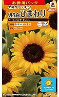 タキイ種苗(Takii Shubyo) 徳用 切花向ひまわり F1サンリッチオレンジ FHM602EBF