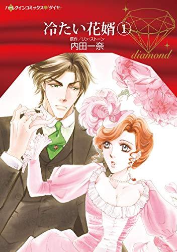 冷たい花婿 1 (ハーレクインコミックス・ダイヤ)の詳細を見る