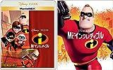 Mr.インクレディブル MovieNEX アウターケース付き(期...[Blu-ray/ブルーレイ]