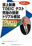 TOEICの模擬テストをやるならどの本を買えばよいか?