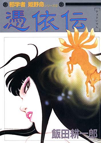 邪学者姫野命シリーズ(2 憑依伝)