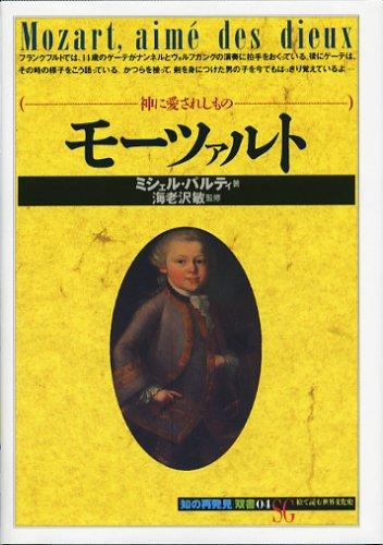 モーツァルト:神に愛されしもの (「知の再発見」双書 (04))