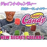 アイランドクルーズ ジョイントキャンディー 限定シークレットカラー 12mm