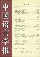 中国语言学报(第十期)